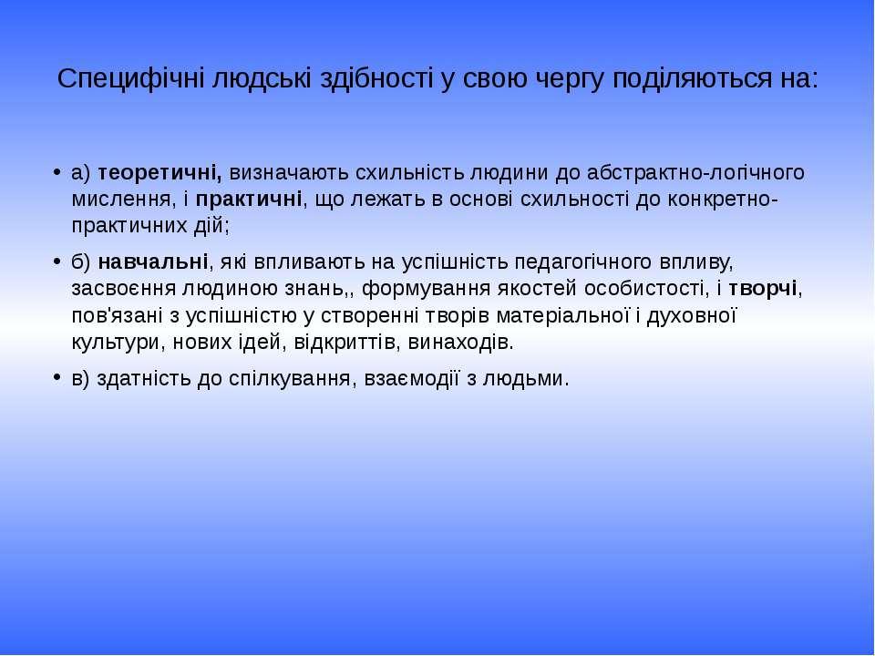 Специфічні людські здібності у свою чергу поділяються на: а) теоретичні, визн...