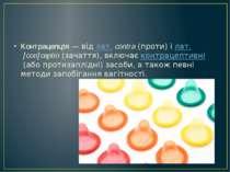 Контрацепція— відлат.contra(проти) ілат.[con]ceptio(зачаття), включає...