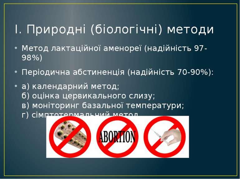 I. Природні (біологічні) методи Метод лактаційної аменореї (надійність 97-98%...
