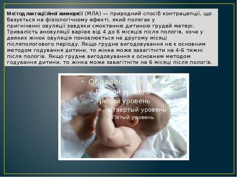 Ме тод лактаці йної аменоре ї(МЛА)— природний спосібконтрацепції, що базує...