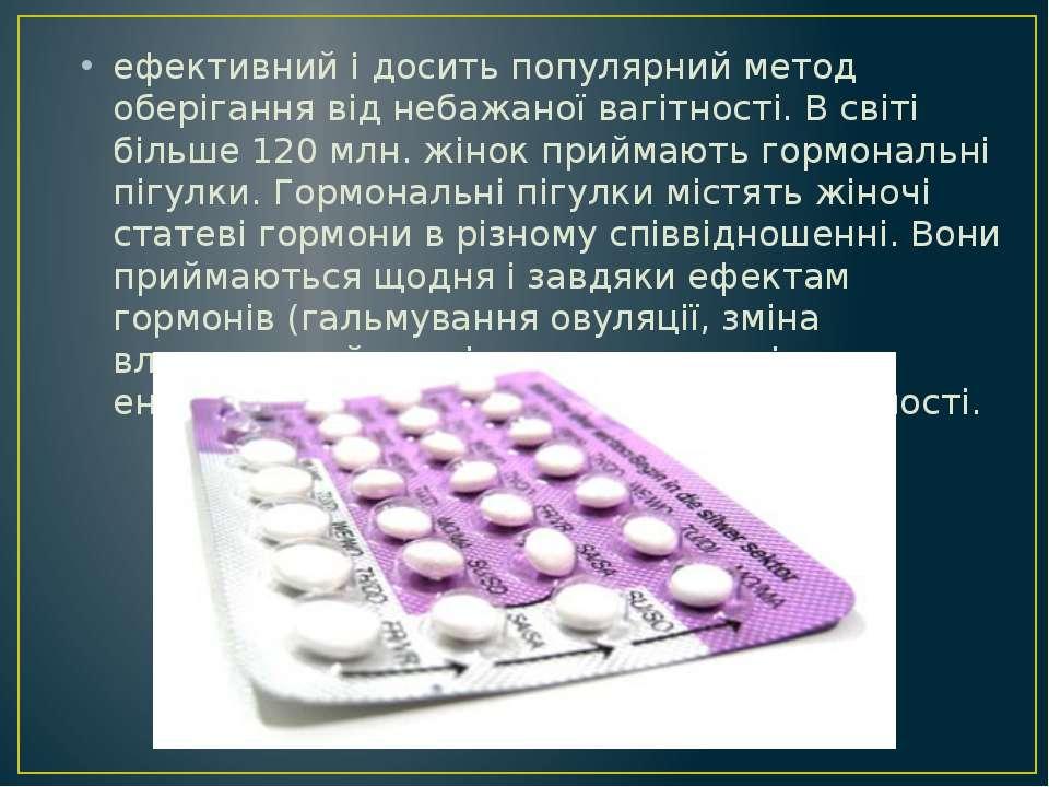 ефективний і досить популярний метод оберігання від небажаної вагітності. В с...