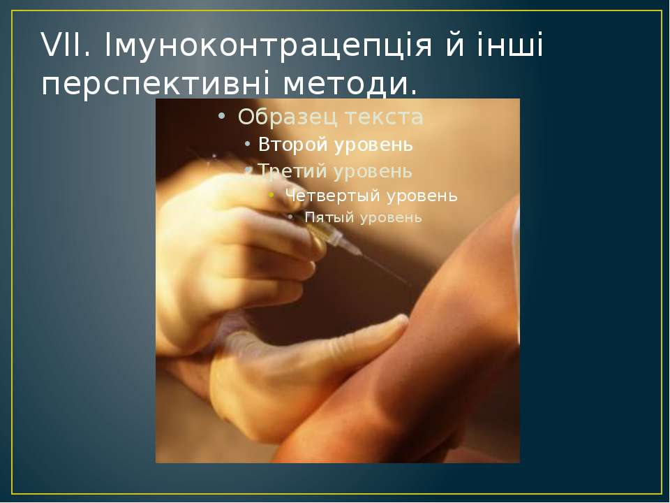 VII.Імуноконтрацепціяй інші перспективні методи.