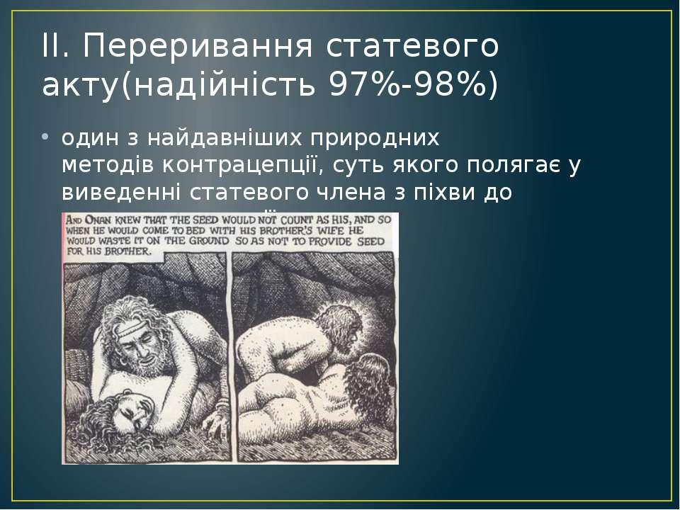 II.Переривання статевого акту(надійність 97%-98%) один з найдавніших природн...