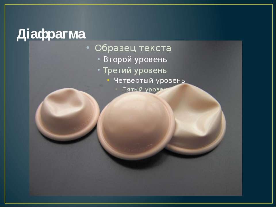 Діафрагма