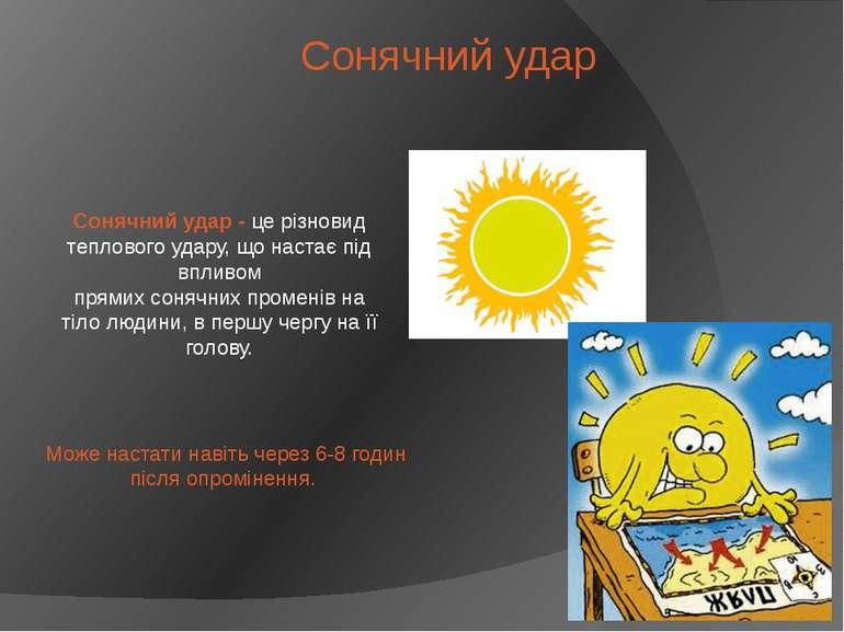 Сонячний удар Сонячний удар -це різновид теплового удару, що настає під впли...