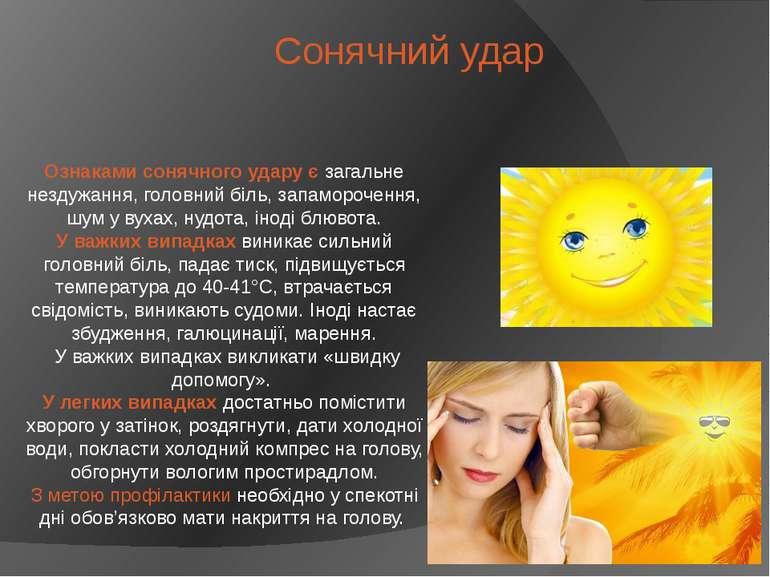 Сонячний удар Ознаками сонячного удару є загальне нездужання, головний біль, ...