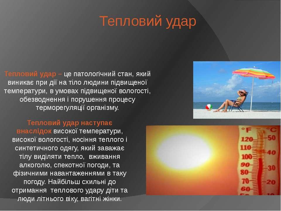 Тепловий удар Тепловий удар –це патологічний стан, який виникає при дії на т...