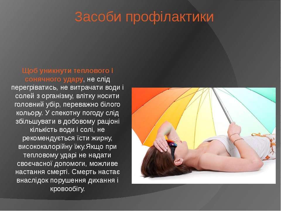 Засоби профілактики Щоб уникнути теплового і сонячного удару, не слід перегрі...