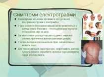 Симптоми електротравми Характерними місцевими проявами в разі ураження електр...