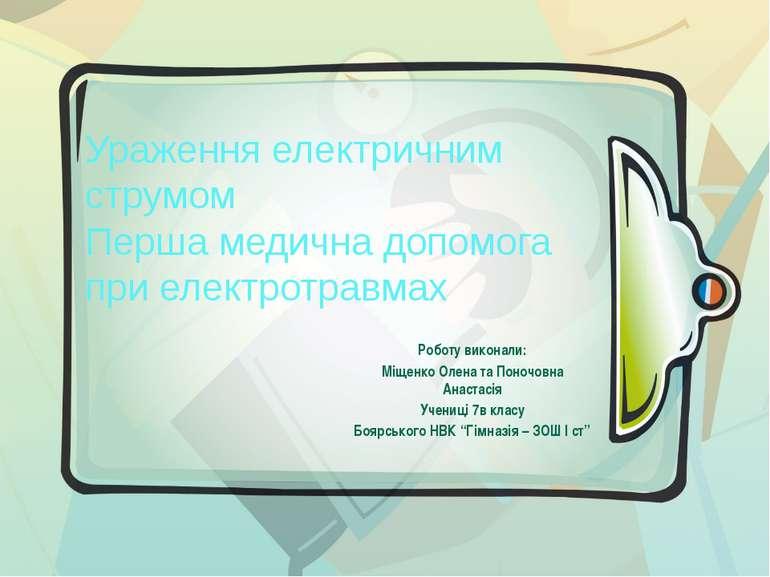 Роботу виконали: Міщенко Олена та Поночовна Анастасія Учениці 7в класу Боярсь...