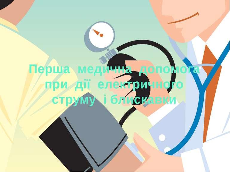 Перша медична допомога при дії електричного струму і блискавки