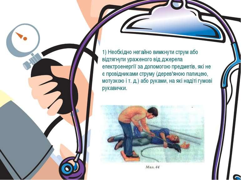1)Необхідно негайно вимкнути струм або відтягнути ураженого від джерела елек...