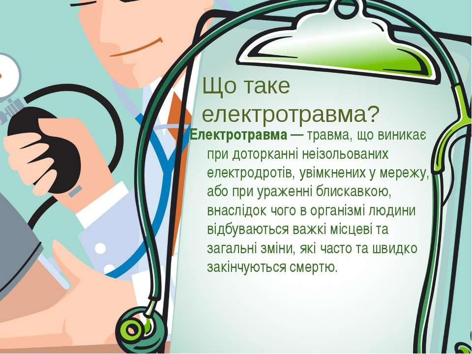 Що таке електротравма? Електротравма— травма, що виникає при доторканні неіз...