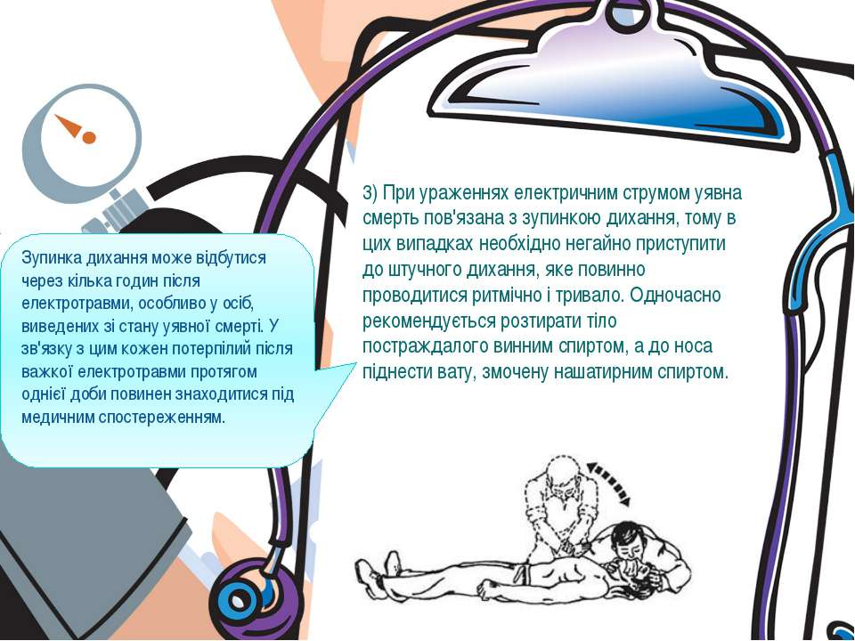 3) При ураженнях електричним струмом уявна смерть пов'язана з зупинкою диханн...
