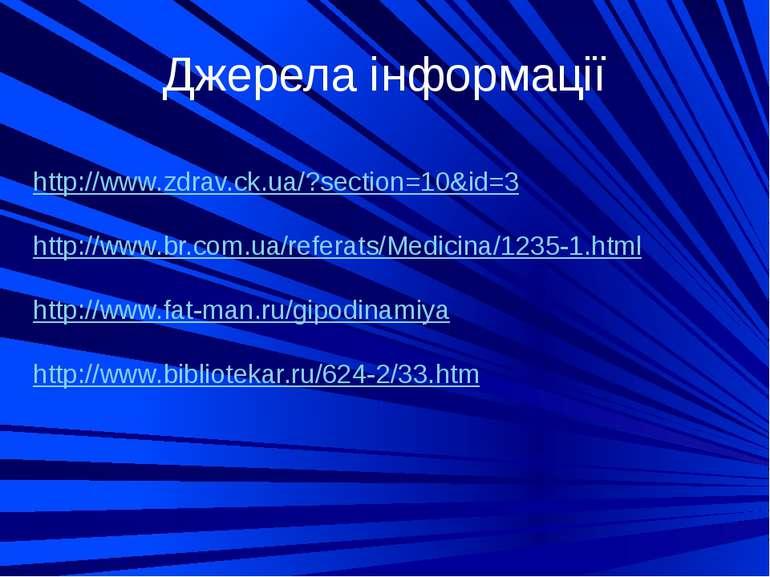 Джерела інформації http://www.zdrav.ck.ua/?section=10&id=3 http://www.br.com....