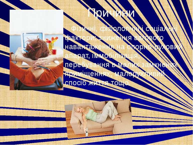 Фізичні, фізіологічні і соціальні фактори: зниження вагового навантаження на ...