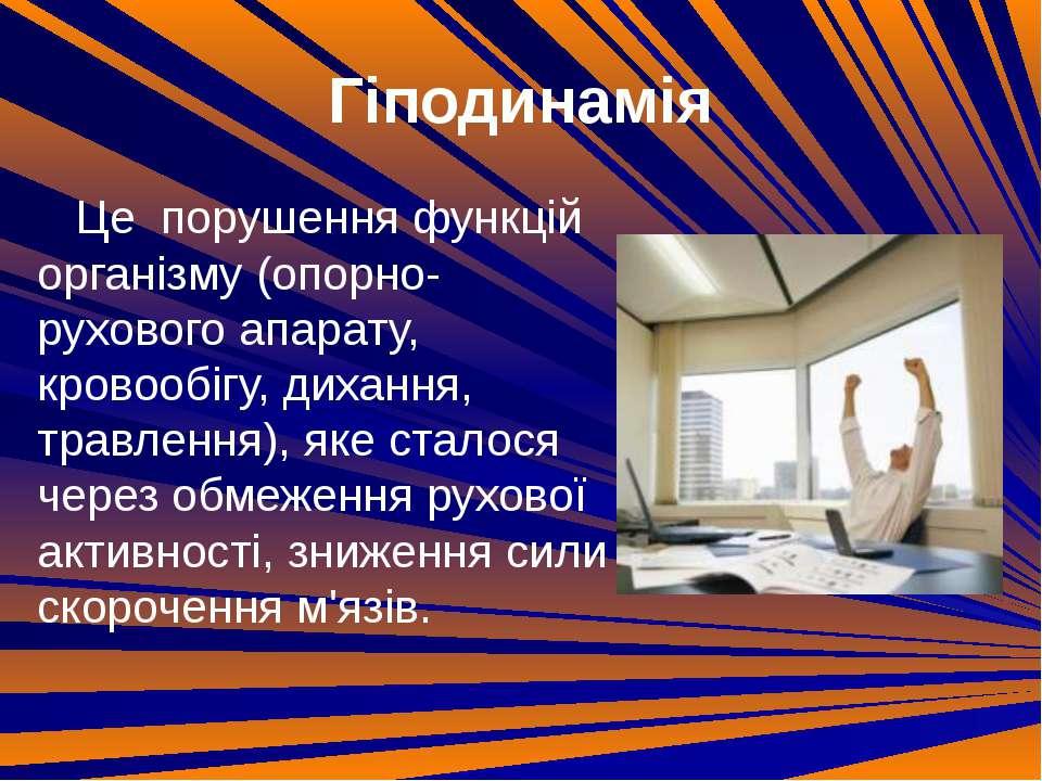 Гіподинамія Це порушення функцій організму (опорно-рухового апарату, кровообі...