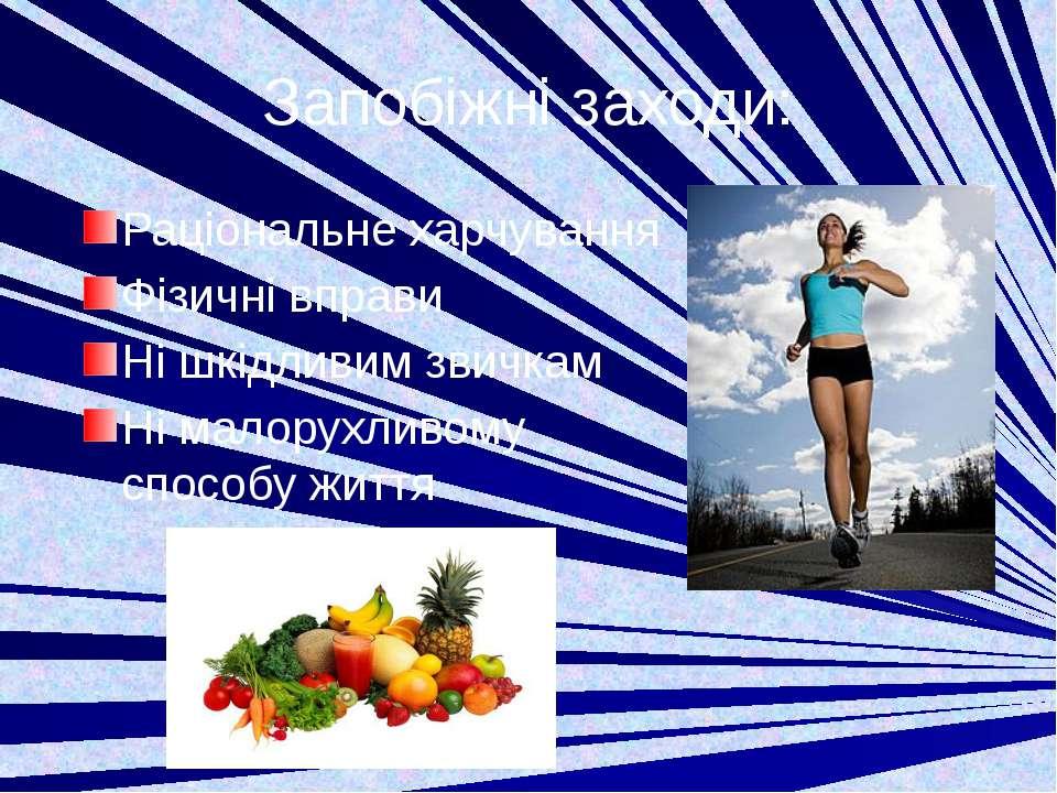 Запобіжні заходи: Раціональне харчування Фізичні вправи Нi шкідливим звичкам ...