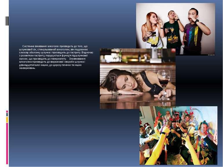 Системне вживання алкоголю призводить до того, що шлунковий сік, стимульовани...