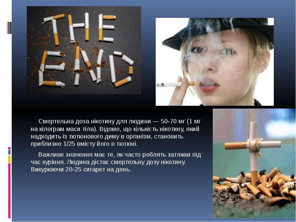 Смертельна доза нікотину для людини — 50-70 мг (1 мг на кілограм маси тіла). ...