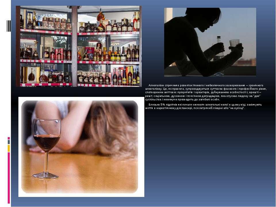 Алкоголізм спричиняє розвиток тяжкого і небезпечного захворювання – хронічног...