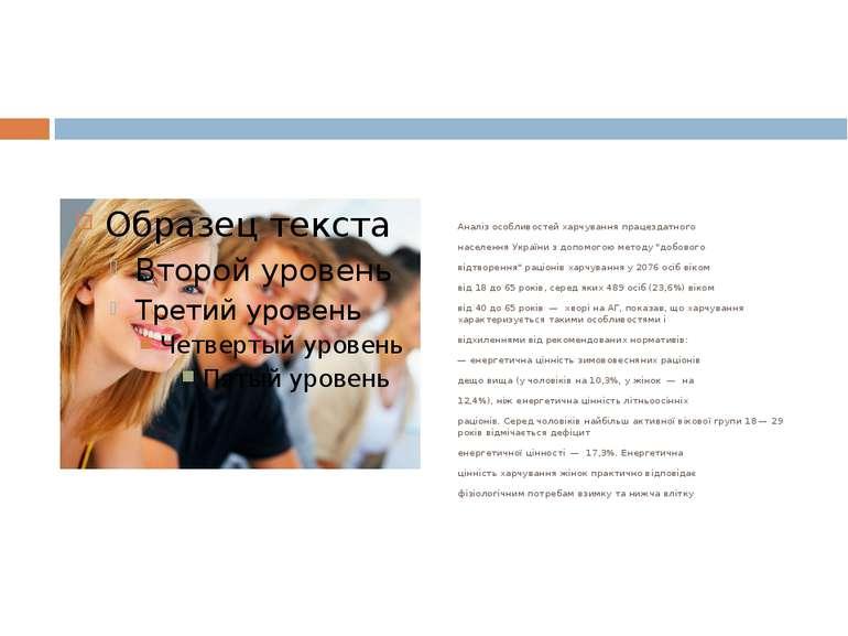 Аналіз особливостей харчування працездатного населення України з допомогою ме...