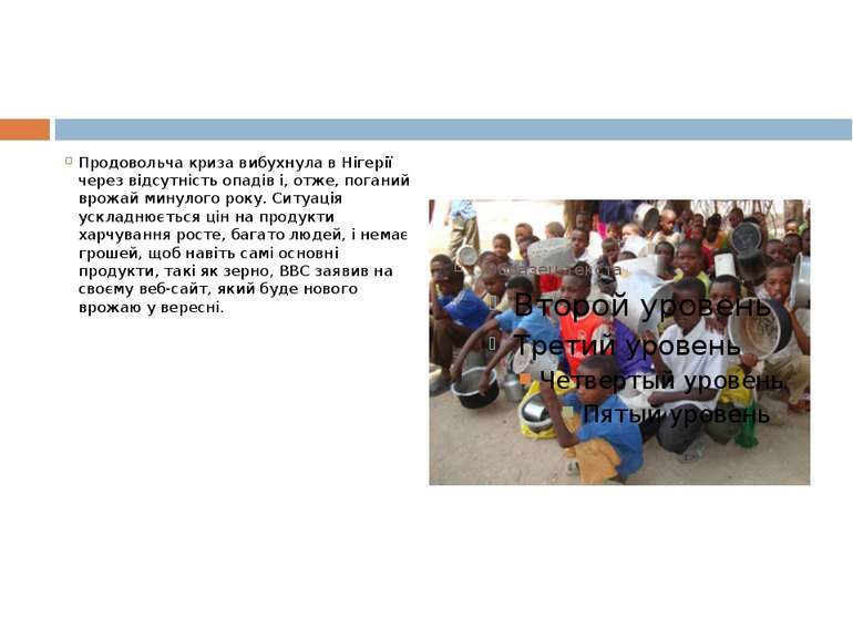 Продовольча криза вибухнула в Нігерії через відсутність опадів і, отже, поган...