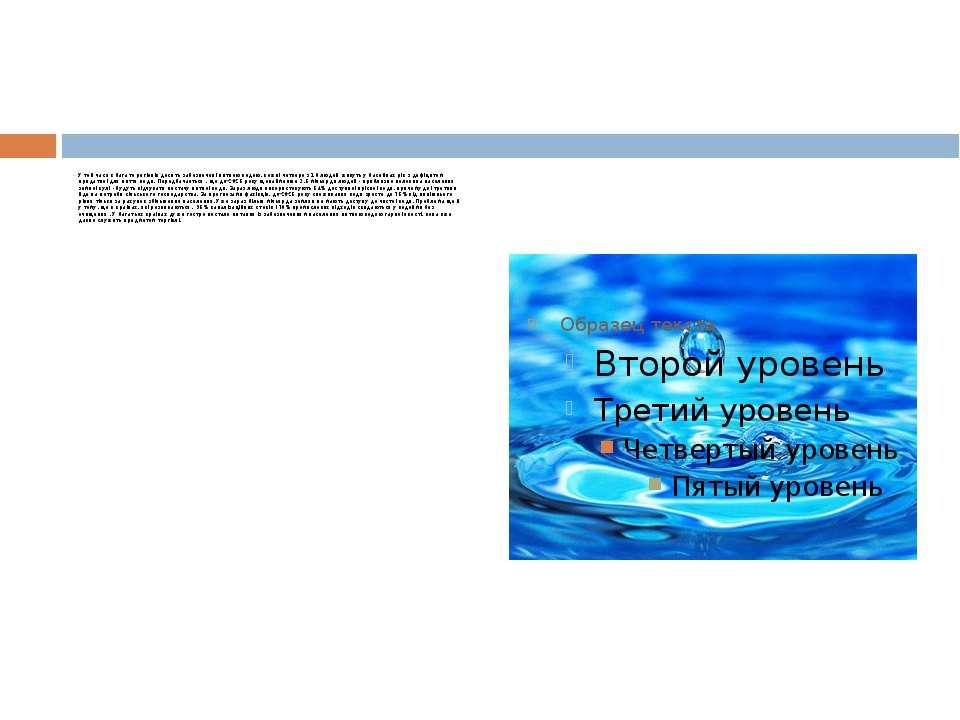 У той час як багато регіонів досить забезпечені питною водою, кожні четверо з...