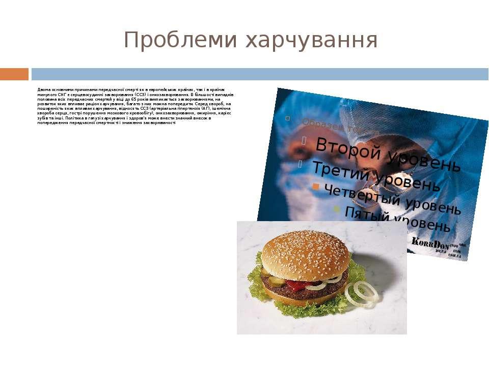 Проблеми харчування Двома основними причинами передчасної смерті як в європей...