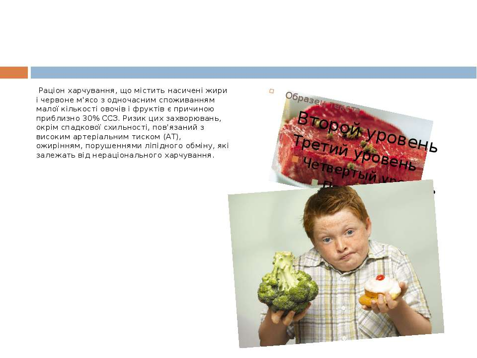 Раціон харчування, що містить насичені жири і червоне м'ясо з одночасним спож...