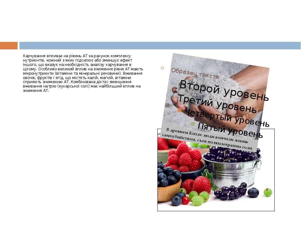 Харчування впливає на рівень АТ за рахунок комплексу нутриєнтів, кожний з яки...