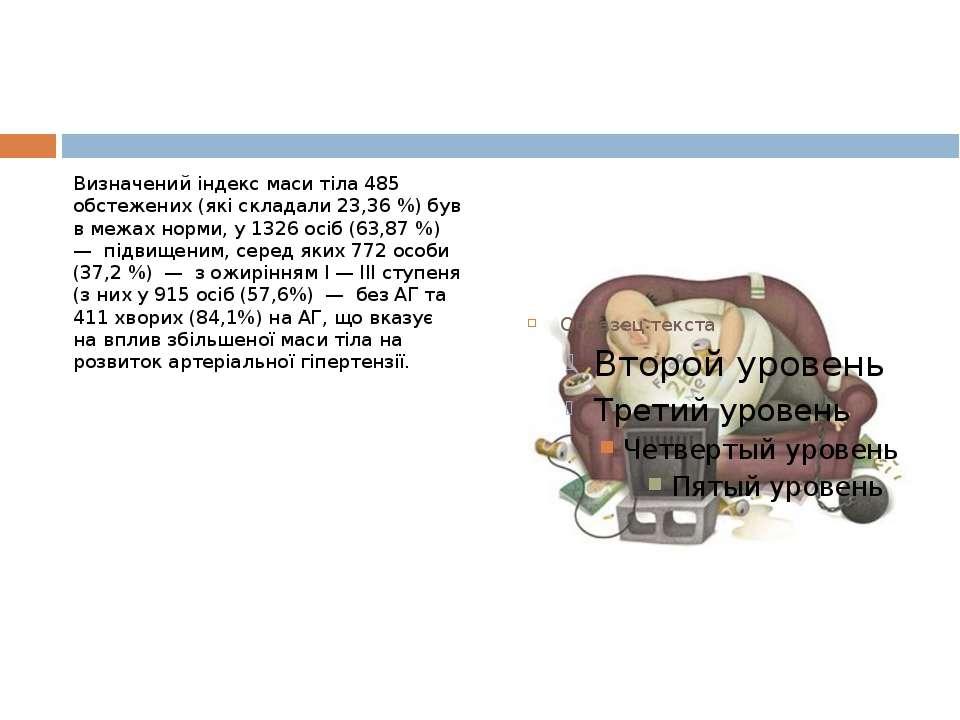 Визначений індекс маси тіла 485 обстежених (які складали 23,36 %) був в межах...