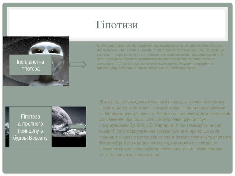 Гіпотизи Ця гіпотеза ґрунтується на твердженні про відвідування Землі прибуль...