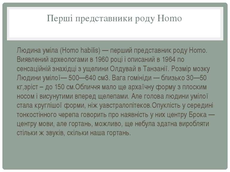 Перші представники роду Homo Людина уміла (Homo habilis) — перший представник...