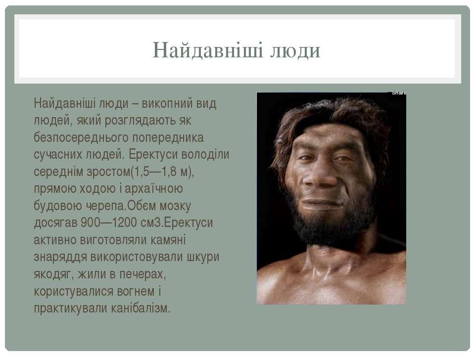 Найдавніші люди Найдавніші люди – викопний вид людей, який розглядають як без...