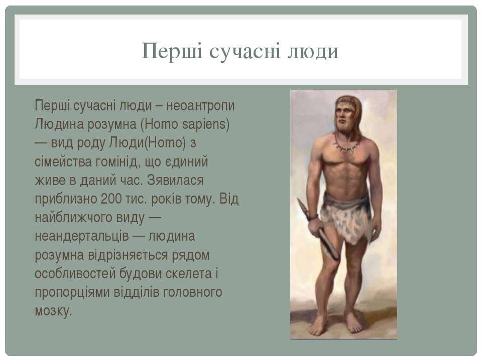 Перші сучасні люди Перші сучасні люди – неоантропи Людина розумна (Homo sapie...