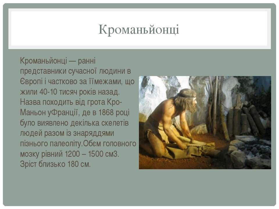 Кроманьйонці Кроманьйонці — ранні представники сучасної людини в Європі і час...