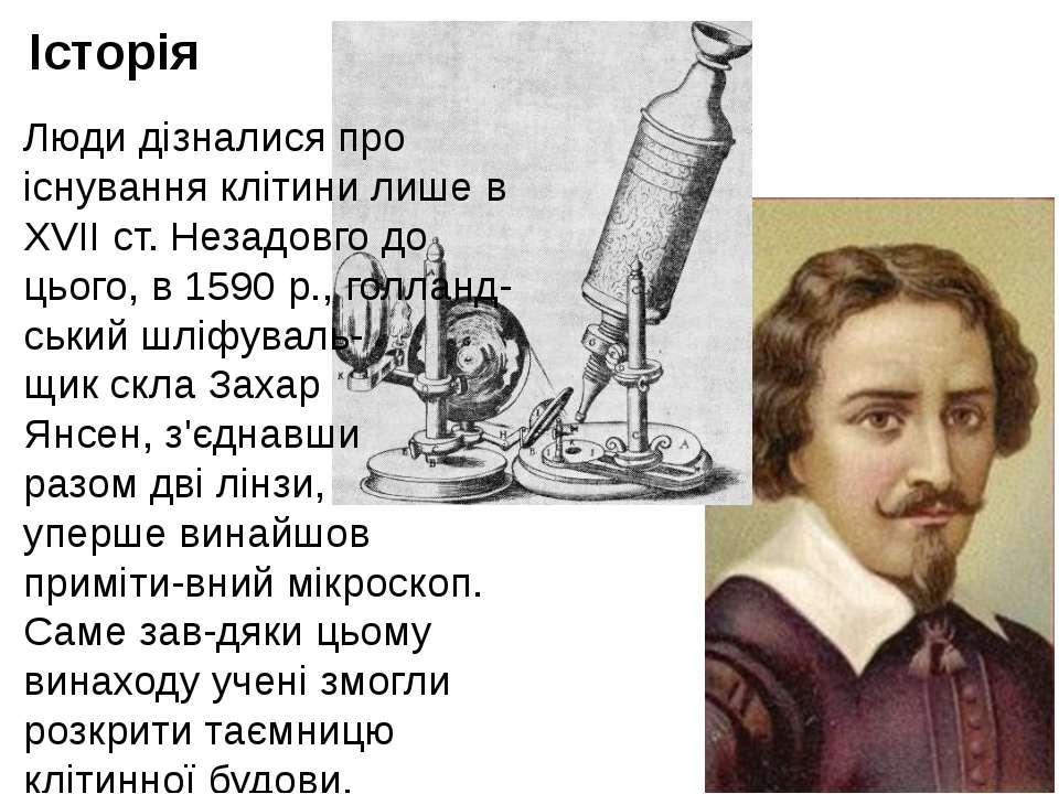 Історія Люди дізналися про існування клітини лише в XVII ст. Незадовго до цьо...