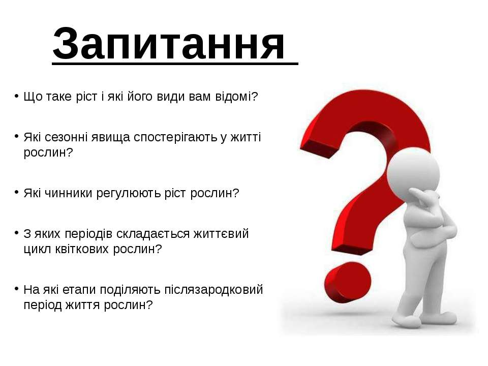Запитання Що таке ріст і які його види вам відомі? Які сезонні явища спостері...