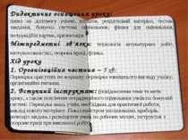 Дидактичне оснащення уроку: папка на допомогу учневі, плакати, роздатковий ма...
