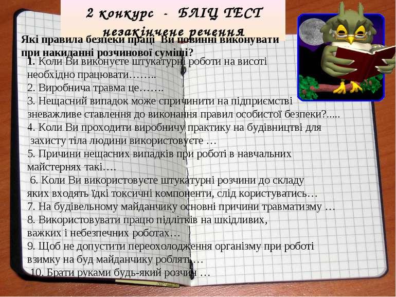 2 конкурс - БЛІЦ ТЕСТ незакінчене речення 1. Коли Ви виконуєте штукатурні роб...