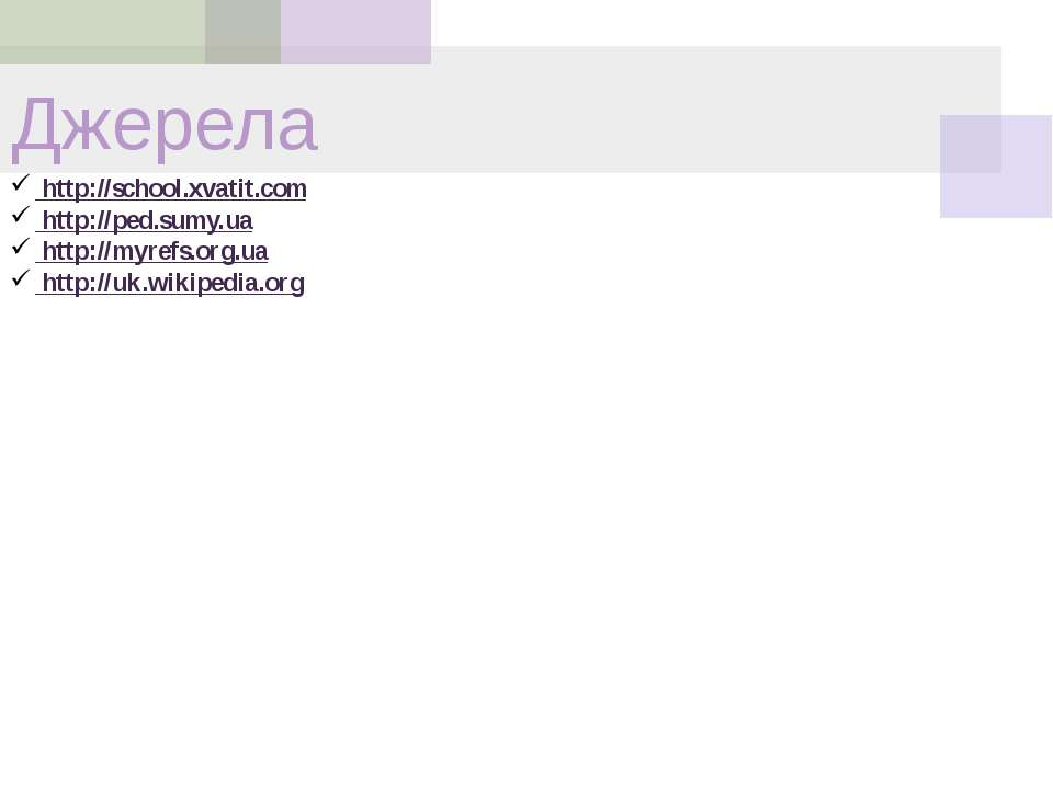 Джерела http://school.xvatit.com http://ped.sumy.ua http://myrefs.org.ua http...