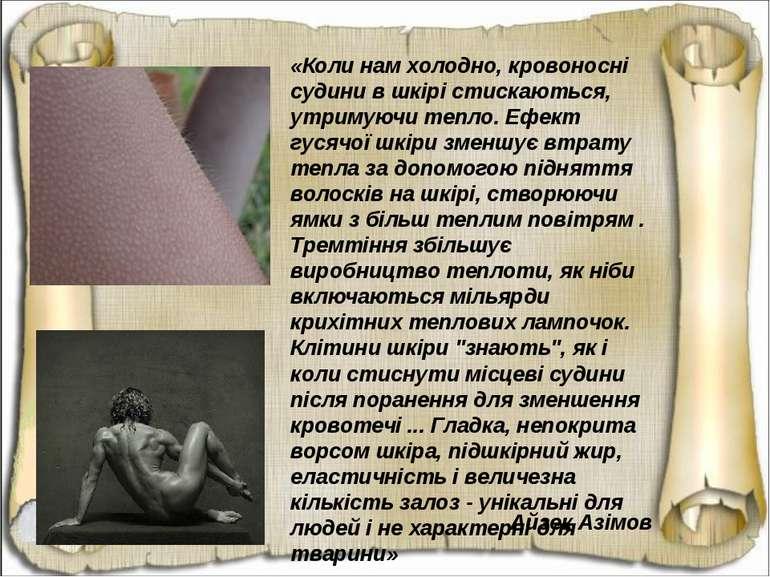 «Коли нам холодно, кровоносні судини в шкірі стискаються, утримуючи тепло. Еф...