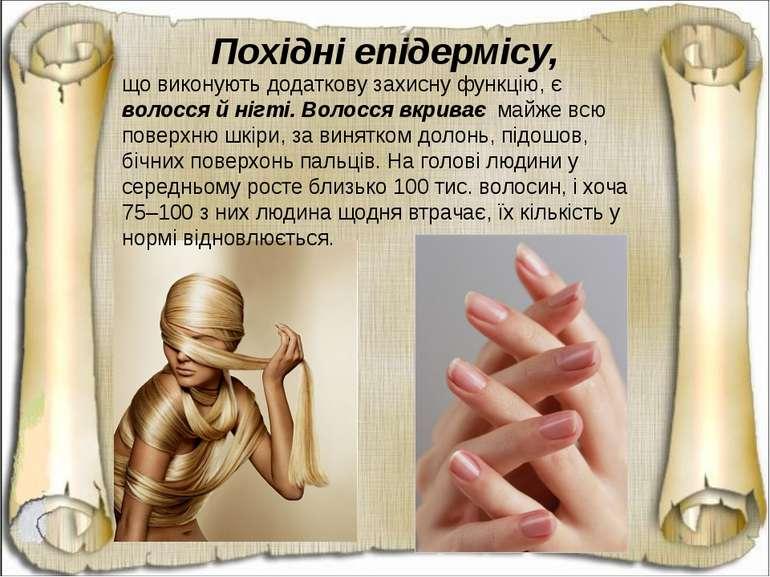 Похідні епідермісу, що виконують додаткову захисну функцію, є волосся й нігті...