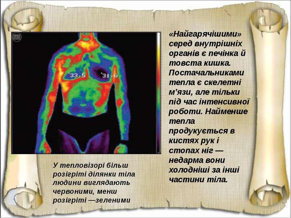 У тепловізорі більш розігріті ділянки тіла людини виглядають червоними, менш ...