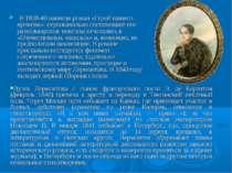 В 1838-40 написан роман «Герой нашего времени»: первоначально составившие его...