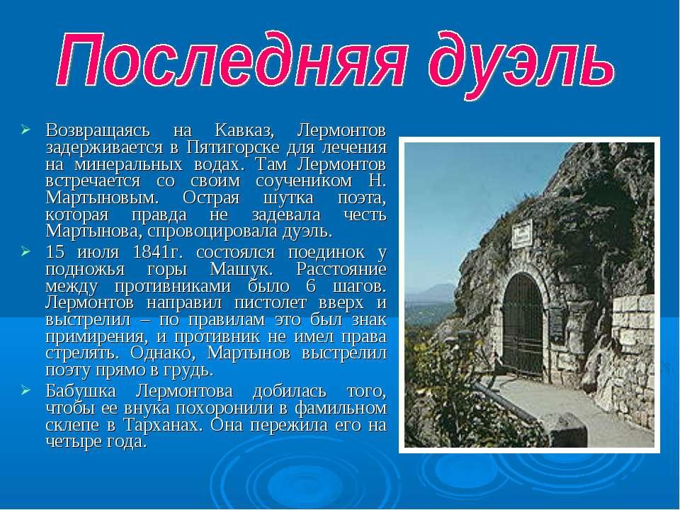 Возвращаясь на Кавказ, Лермонтов задерживается в Пятигорске для лечения на ми...