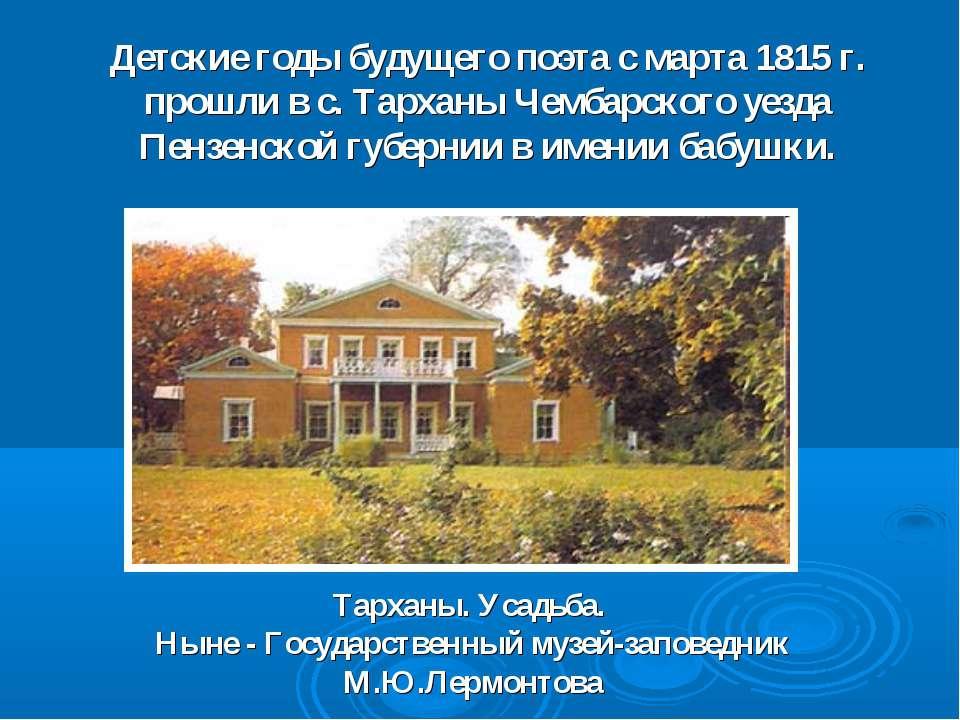 Детские годы будущего поэта с марта 1815 г. прошли в с. Тарханы Чембарского у...