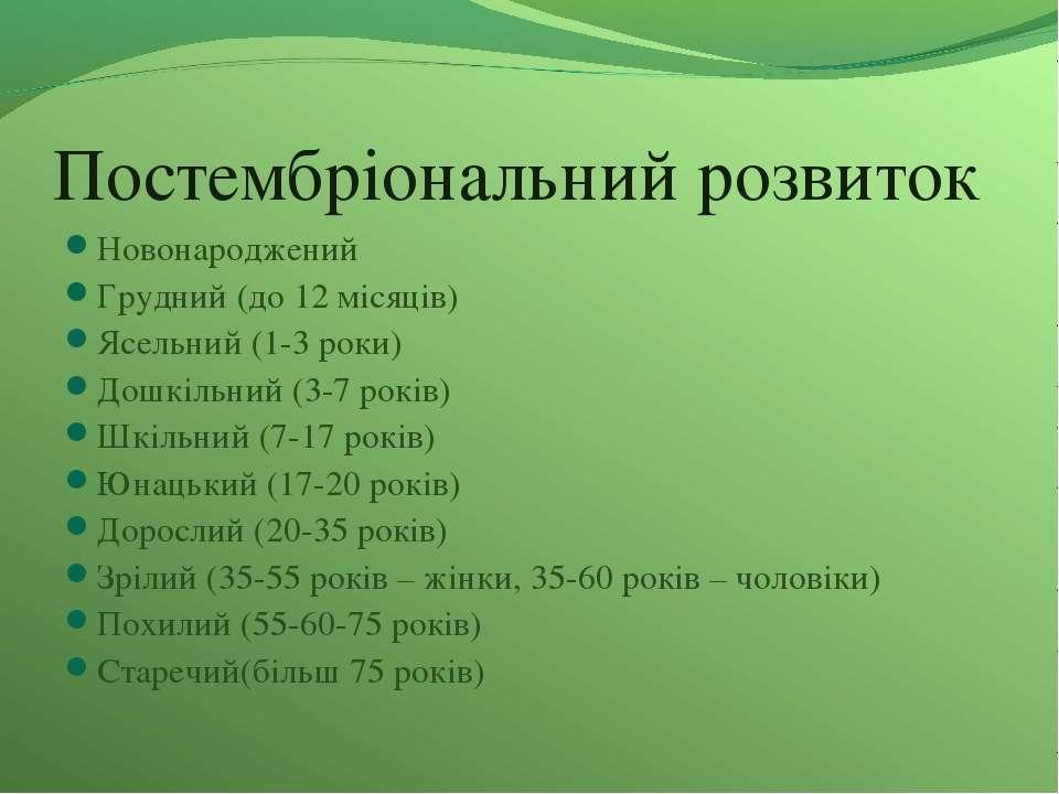 Постембріональний розвиток Новонароджений Грудний (до 12 місяців) Ясельний (1...