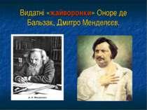 Видатні «жайворонки» Оноре де Бальзак, Дмитро Менделєєв.